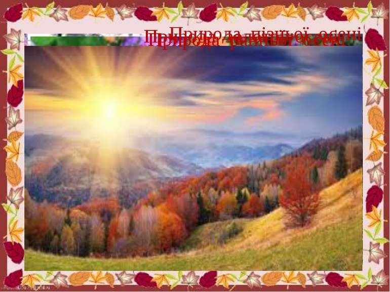 Природа ранньої осені Природа золотої осені Природа пізньої осені