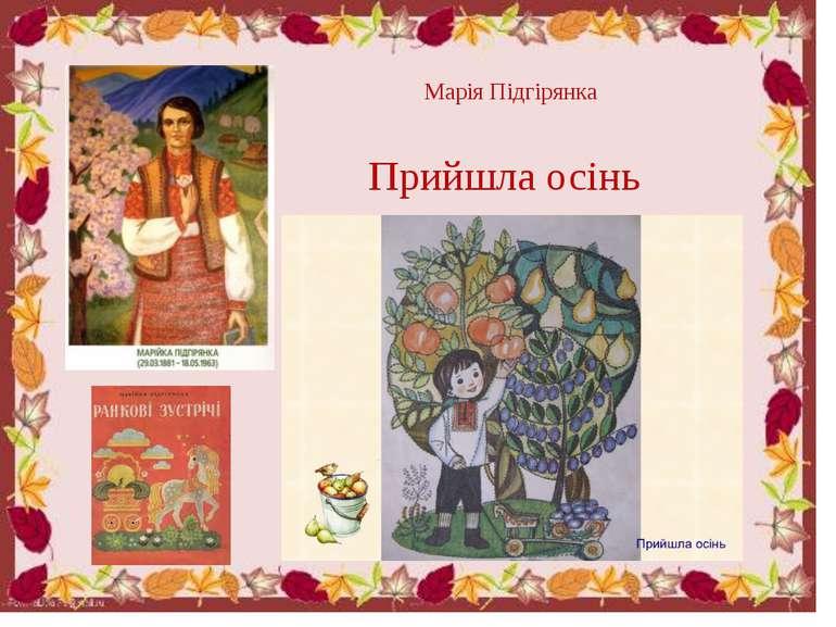 «Прийшла осінь». Марія Підгірянка Прийшла осінь