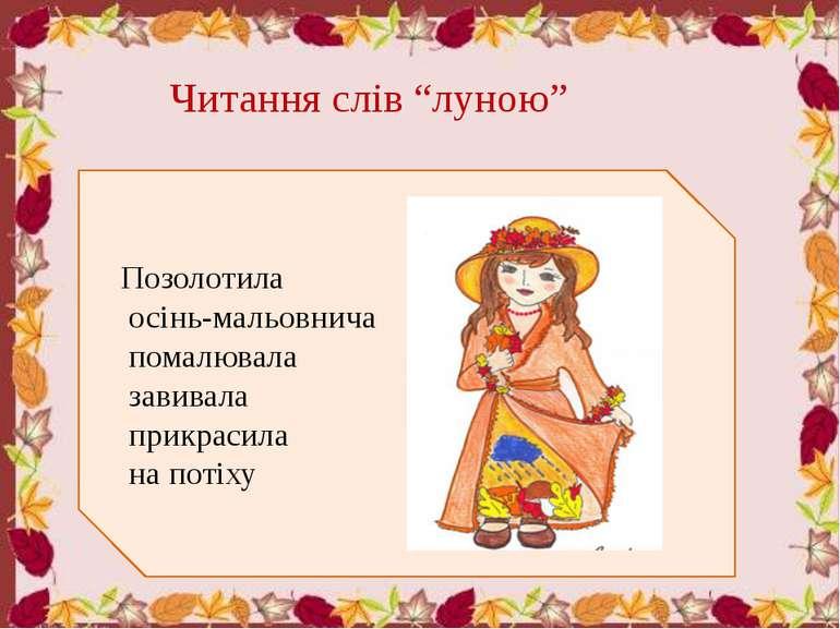 Позолотила осінь-мальовнича помалювала завивала прикрасила на потіху Читання ...