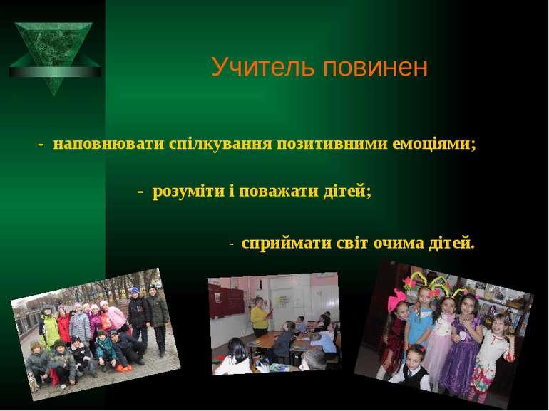 - наповнювати спілкування позитивними емоціями; - розуміти і поважати дітей; ...