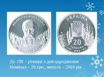 До 190 – річниці з дня народження Номінал – 20 грн., випуск – 2004 рік