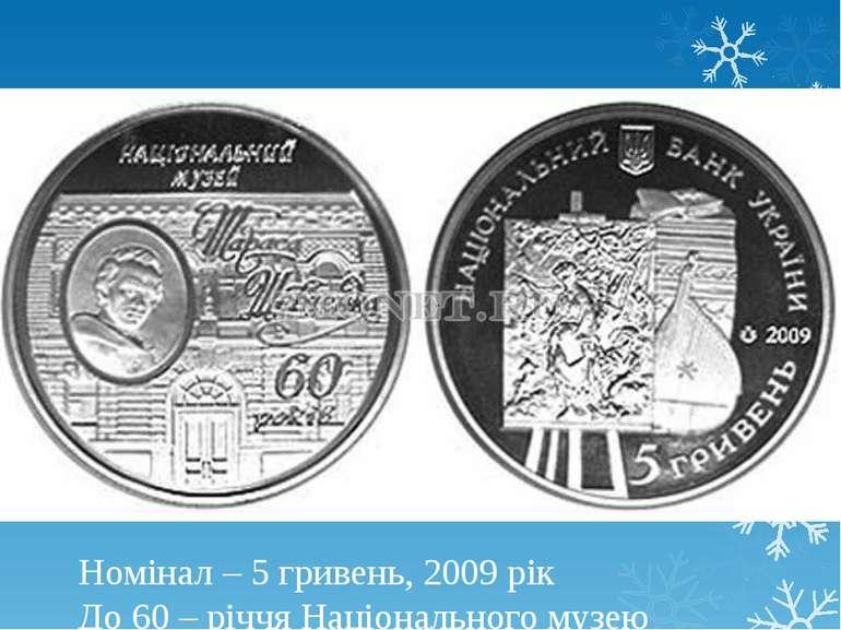 Номінал – 5 гривень, 2009 рік До 60 – річчя Національного музею