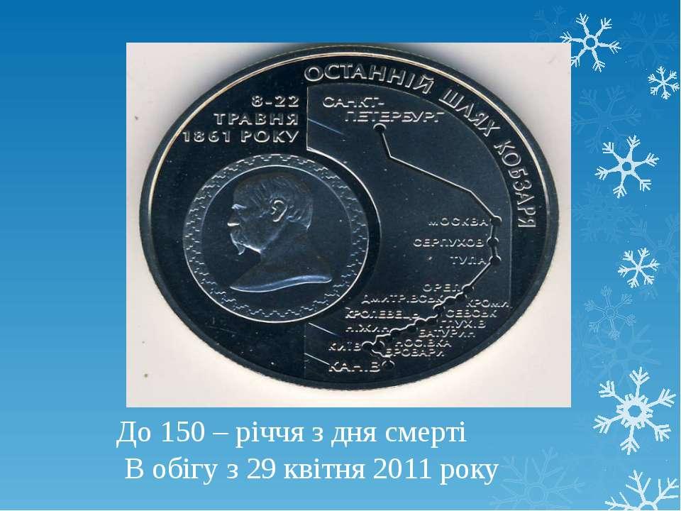 До 150 – річчя з дня смерті В обігу з 29 квітня 2011 року