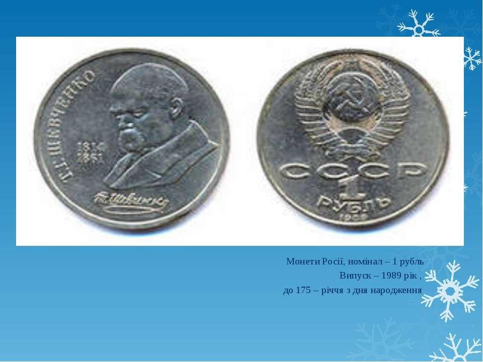Монети Росії, номінал – 1 рубль Випуск – 1989 рік , до 175 – річчя з дня наро...