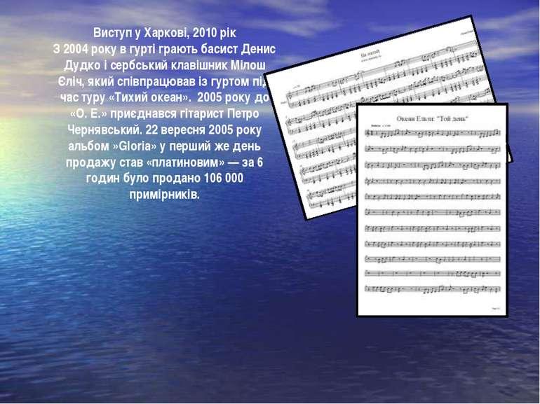 Виступ у Харкові, 2010 рік З2004року в гурті грають басист Денис Дудко ісе...