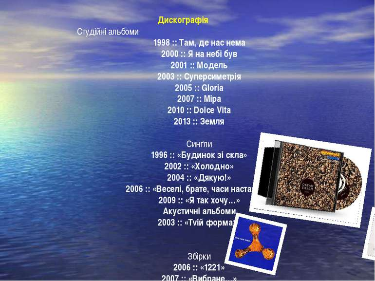 Студійні альбоми 1998::Там, де нас нема 2000 ::Я на небі був 2001::Модел...