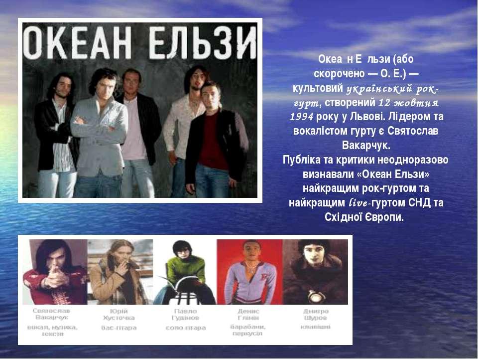 Океа н Е льзи(або скорочено—О. Е.)— культовийукраїнський рок-гурт, створ...