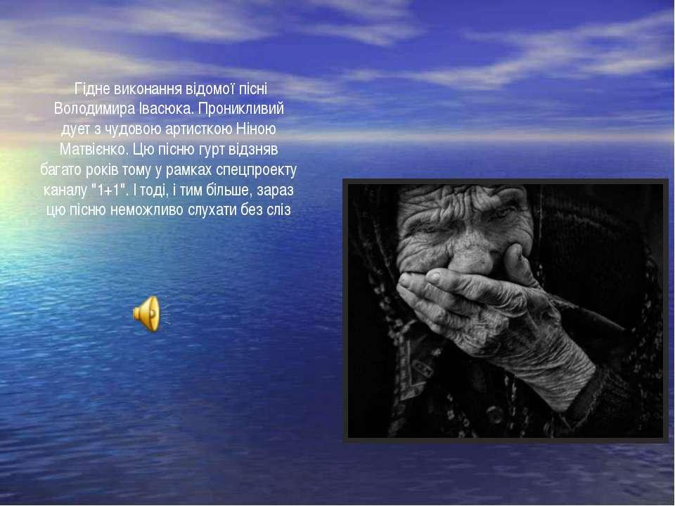 Гідне виконання відомої пісні Володимира Івасюка. Проникливий дует з чудовою ...