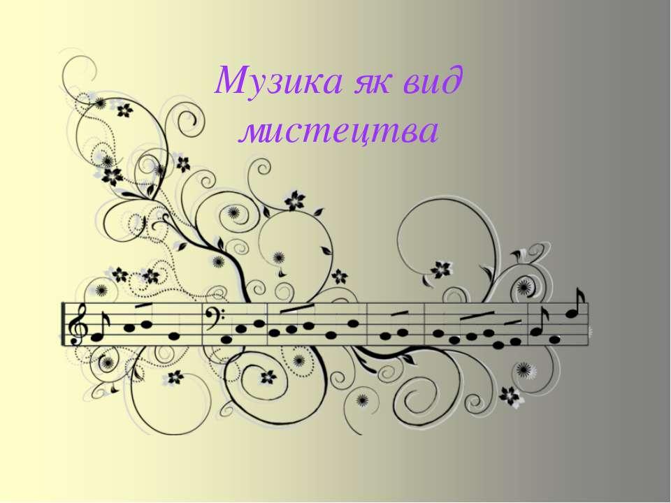 Музика як вид мистецтва