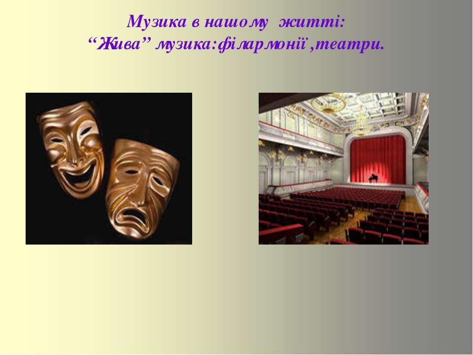 """Музика в нашому житті: """"Жива"""" музика:філармонії ,театри."""