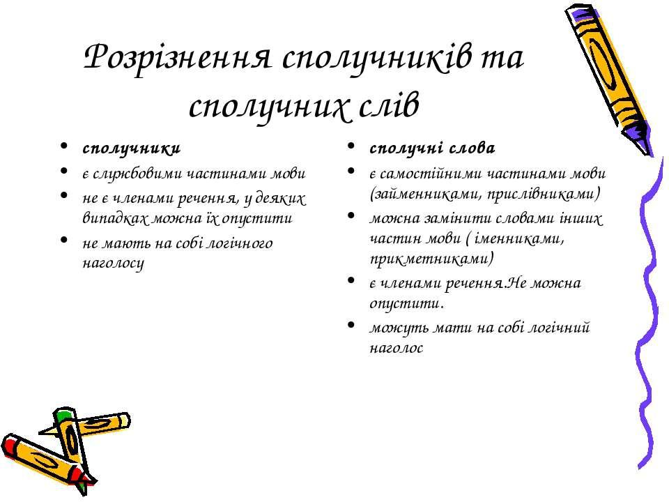 Розрізнення сполучників та сполучних слів сполучники є службовими частинами м...