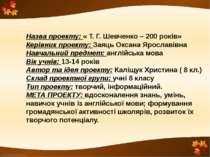 Назва проекту: « Т. Г. Шевченко – 200 років» Керівник проекту: Заяць Оксана Я...