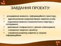 ЗАВДАННЯ ПРОЕКТУ: розширення мовного, інформаційного простору; вдоскона...