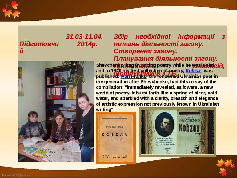 Shevchenko began writing poetry while he was a serf and in 1840 his first col...