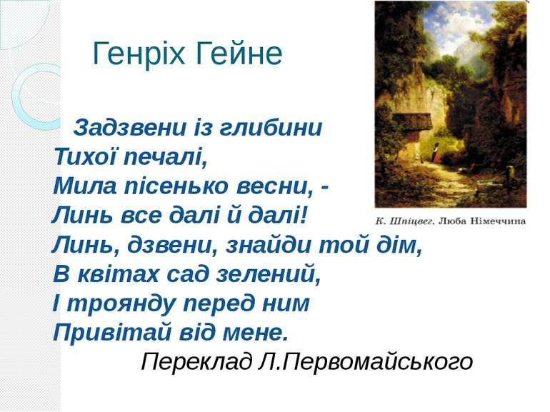 Генріх Гейне Задзвени із глибини Тихої печалі, Мила пісенько весни, - Линь вс...