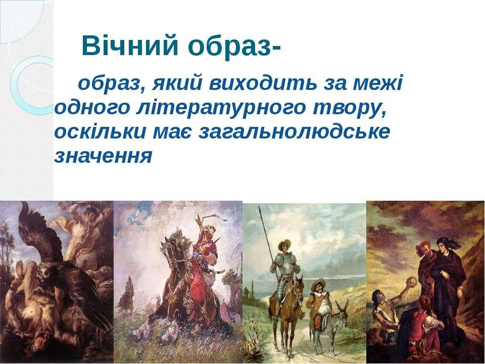 Вічний образ-  образ, який виходить за межі одного літературного твору, оскі...