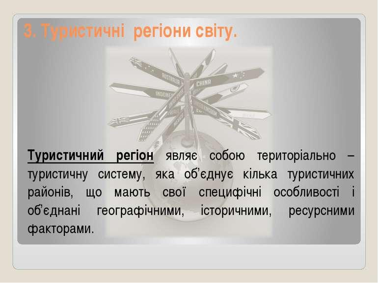 3. Туристичні регіони світу. Туристичний регіон являє собою територіально – т...