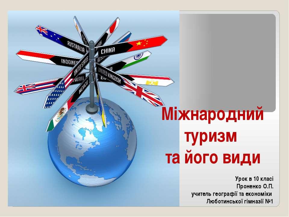 Урок в 10 класі Проненко О.П. учитель географії та економіки Люботинської гім...
