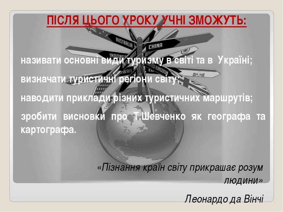 називати основні види туризму в світі та в Україні; визначати туристичні регі...