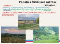 Робота з фізичною картою України. Знайдіть : Поліську, Придніпровську, Закарп...