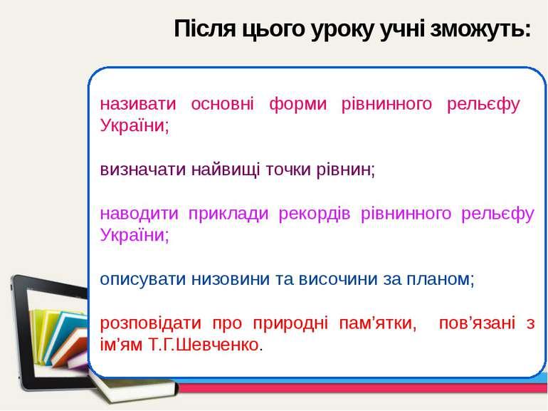 називати основні форми рівнинного рельєфу України; визначати найвищі точки рі...