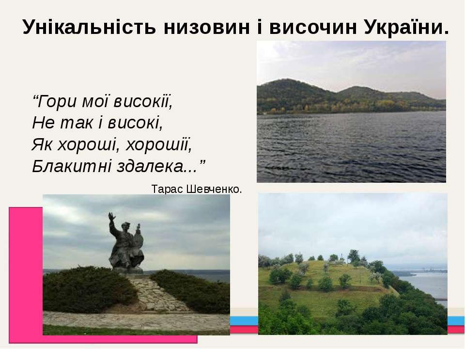 """Унікальність низовин і височин України. """"Гори мої високії, Не так і високі, Я..."""