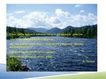 Річки треба вважати найважливішою державною цінністю… Тільки так можна вберег...