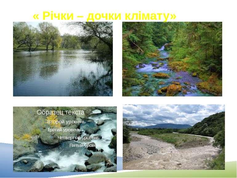 « Річки – дочки клімату»