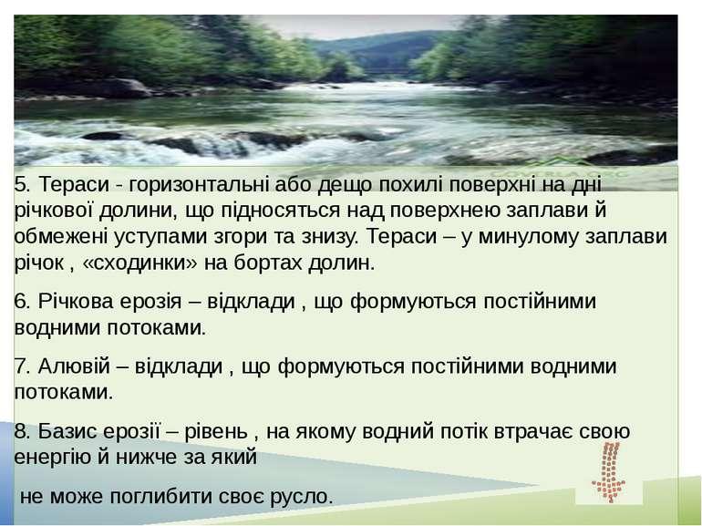 5. Тераси - горизонтальні або дещо похилі поверхні на дні річкової долини, що...