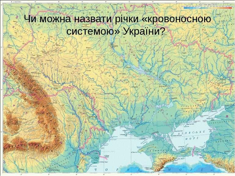 Чи можна назвати річки «кровоносною системою» України?