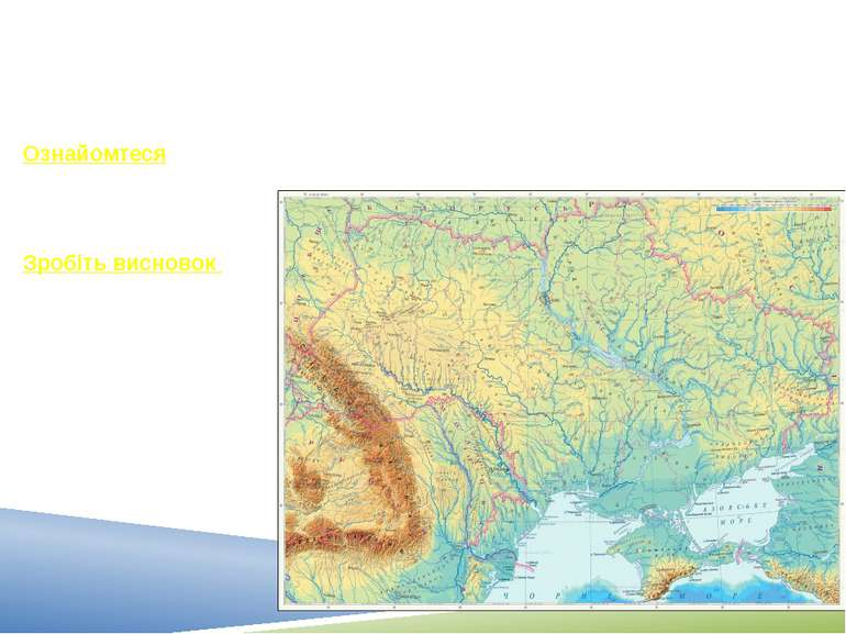 Завдання Ознайомтеся з фізичною картою України. Зробіть висновок в яких район...