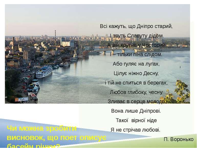 Всі кажуть, що Дніпро старий, І звуть Славуту дідом. А він крутне у Чорторий ...