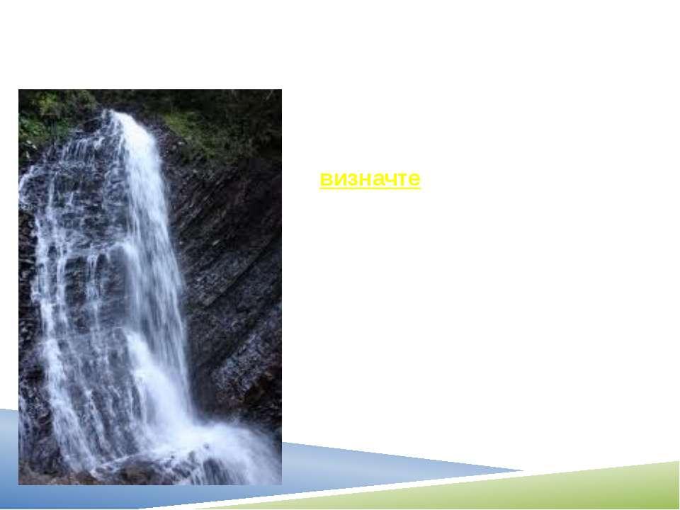 «Географічна лабораторія» Завдання: визначте падіння та похил річки 1 група р...