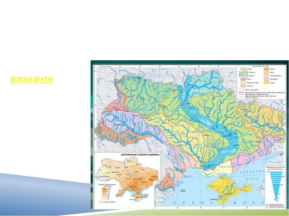 Завдання За картами атласу визначте основні річкові басейни, та до басейнів я...