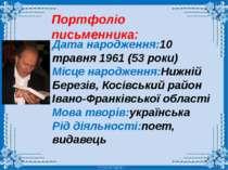 Портфоліо письменника: Дата народження:10 травня 1961 (53 роки) Місце народже...