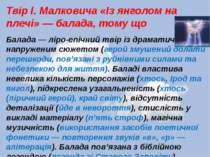 Твір І. Малковича «Із янголом на плечі» — балада, тому що Балада — ліро-епічн...