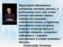 Вірші Івана Малковича найкраще читати вголос, у родинному колі, аби м'яке сві...