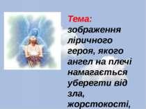 Тема: зображення ліричного героя, якого ангел на плечі намагається уберегти в...