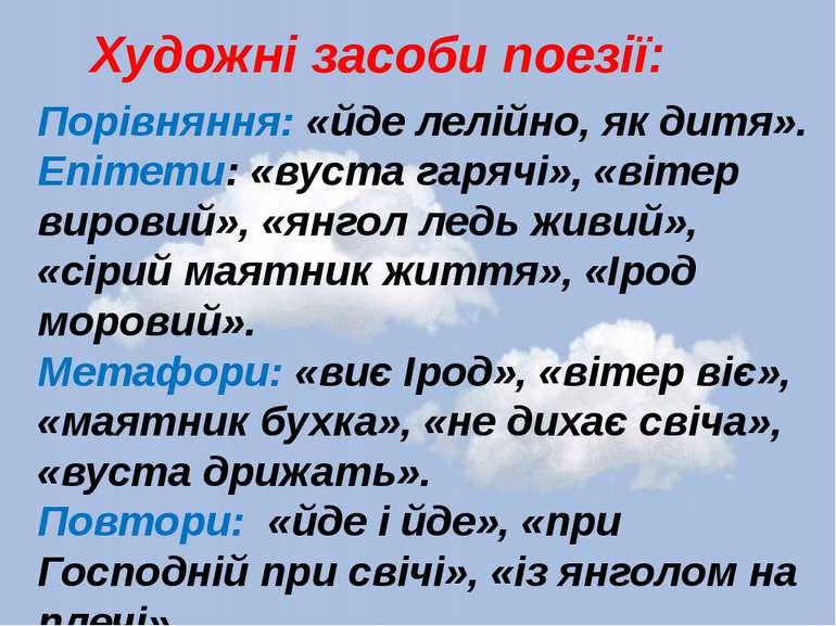 Порівняння: «йде лелійно, як дитя». Епітети: «вуста гарячі», «вітер вировий»,...