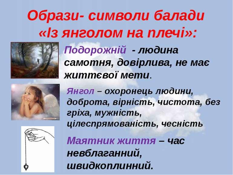 Образи- символи балади «Із янголом на плечі»: Подорожній - людина самотня, до...
