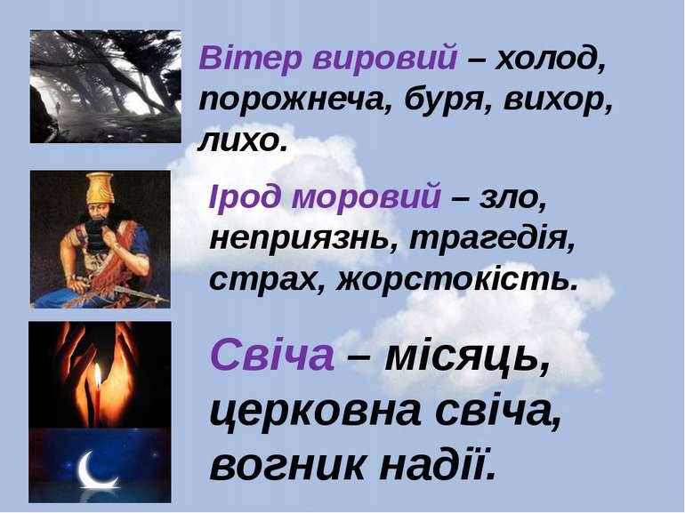 Вітер вировий – холод, порожнеча, буря, вихор, лихо. Ірод моровий – зло, непр...