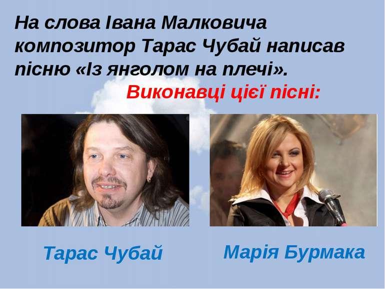 На слова Івана Малковича композитор Тарас Чубай написав пісню «Із янголом на ...