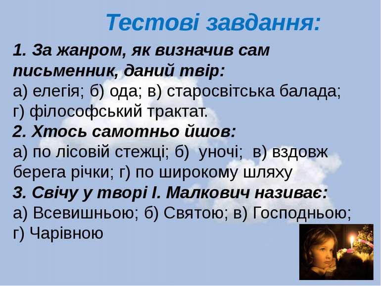 Тестові завдання: 1. За жанром, як визначив сам письменник, даний твір: а) ел...