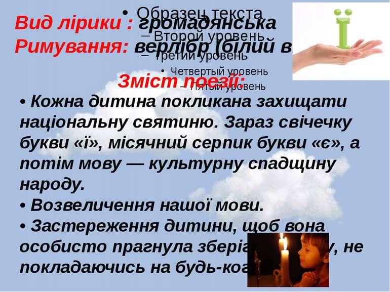 Вид лірики : громадянська Римування: верлібр (білий вірш) Зміст поезії: • Кож...