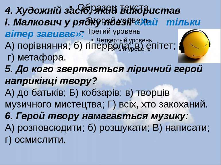 4. Художній засіб, який використав І. Малкович у рядку поезії «Хай тільки віт...