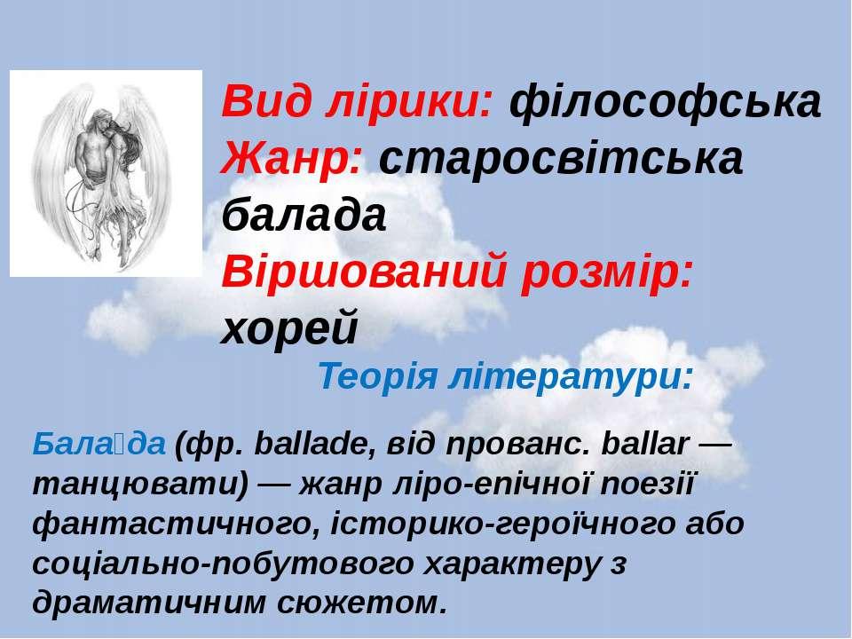 Вид лірики: філософська Жанр: старосвітська балада Віршований розмір: хорей Т...