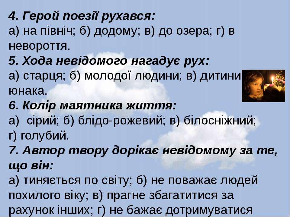 4. Герой поезії рухався: а) на північ; б) додому; в) до озера; г) в невороття...