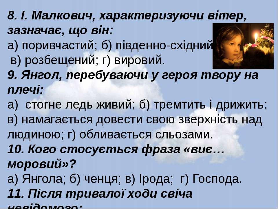 8. І. Малкович, характеризуючи вітер, зазначає, що він: а) поривчастий; б) пі...