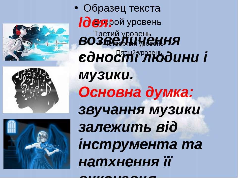 Ідея: возвеличення єдності людини і музики. Основна думка: звучання музики за...