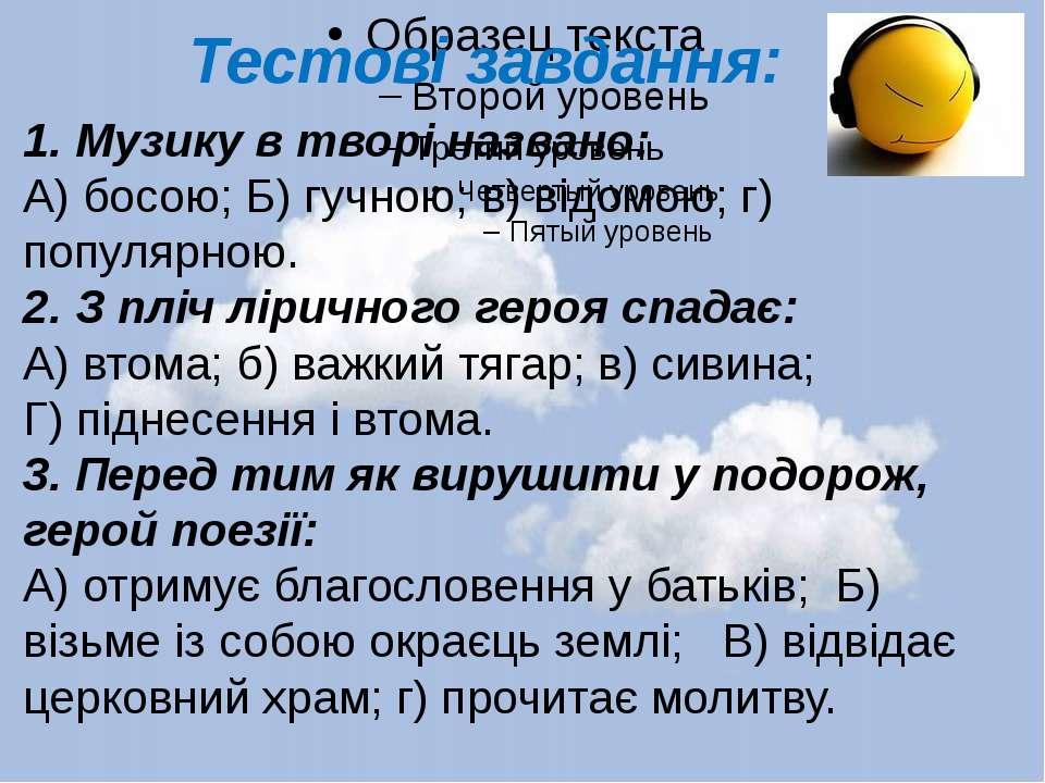 Тестові завдання: 1. Музику в творі названо: А) босою; Б) гучною; в) відомою;...